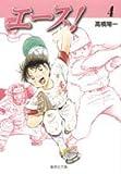 エース! 4 (集英社文庫―コミック版)