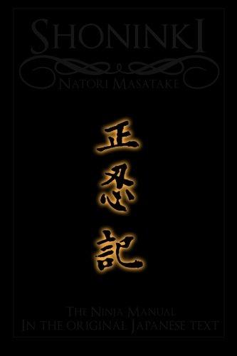 Shoninki: The Original Japanese Text: Volume 1 (Replica Densho)