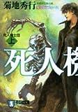 死人機士団〈上〉 (祥伝社文庫)