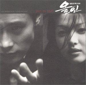 オールイン 運命の愛 OST / All In OST (TV series) (韓国盤)