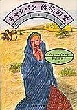 キャラバン 砂漠の愛 (集英社文庫)