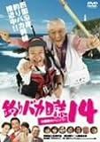 釣りバカ日誌 14 お遍路大パニック !