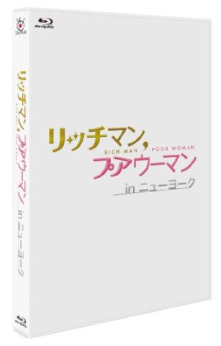リッチマン,プアウーマン in ニューヨーク [Blu-ray]