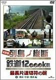 決定版 列島縦断 鉄道12,000km 最長片道切符の旅 Vol.2 関東・中部・関西編 [DVD]