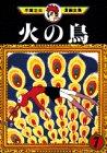 火の鳥(7) (手塚治虫漫画全集 (207))