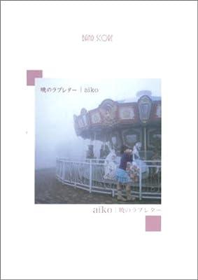 バンドスコア aiko 暁のラブレター