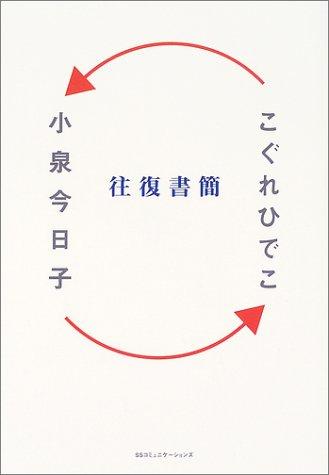 小泉今日子→往復書簡←こぐれひでこ