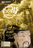 NHK「その時歴史が動いた」 天神・菅原道真 政治改革にたおれる [DVD]