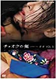 チェオクの剣 Vol.5 [DVD]