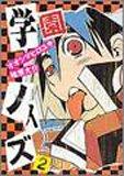 学園ノイズ 2 (IDコミックス ZERO-SUMコミックス)