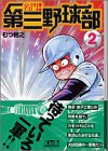 名門!第三野球部 (2) (講談社漫画文庫)