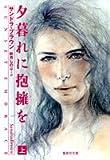 夕暮れに抱擁を(上) (集英社文庫)