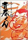 青春くん 1 (ヤングサンデーコミックススペシャル)