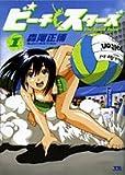 ビーチスターズ 1 (ヤングサンデーコミックス)