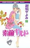 素敵ギルド (2)/遊知やよみ (りぼんマスコットコミックス)