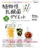 植物性乳酸菌ダイエット—TV・雑誌で話題! (双葉社スーパームック)