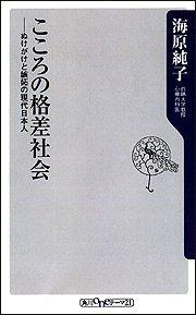 こころの格差社会―ぬけがけと嫉妬の現代日本人 (角川oneテーマ21)