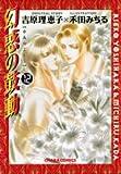 幻惑の鼓動 12 (キャラコミックス)