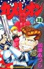 カメレオン 38 (少年マガジンコミックス)