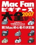 MacFanビギナーズ大全 2007—「脱!Mac初心者」の決定版 (2007) (MYCOMムック)
