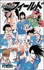 俺たちのフィールド (23) (少年サンデーコミックス)