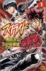 スクライド 1 (1) (少年チャンピオン・コミックス)