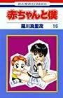 赤ちゃんと僕 第16巻 1997-03発売