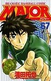 MAJOR 67 (67) (少年サンデーコミックス)