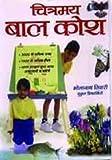 Citramaya bala kosa (Hindi Edition)