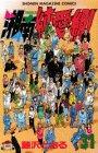 湘南純愛組! (31) (講談社コミックス―Shonen magazine comics (2358巻))