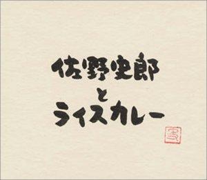 佐野史郎の画像 p1_1