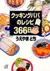 クッキングパパのレシピ366日 (講談社プラスアルファ文庫)