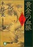 黄金の血脈 (人の巻) (祥伝社文庫)