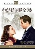 わが谷は緑なりき [DVD]