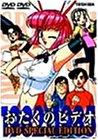 �������Υӥǥ� DVD Special Edition