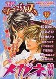 花音ゴージャス 19―エロティックランド・boy's love・アンソロ (花音コミックス)