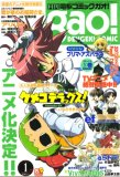 電撃コミック ガオ ! 2008年 01月号 [雑誌]