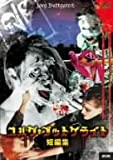 ユルグ・ブットゲライト短編集 [DVD]