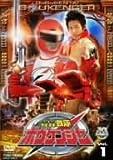 轟轟戦隊ボウケンジャー VOL.1 [DVD]