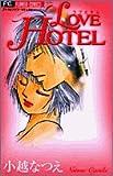 Love hotel (フラワーコミックス)