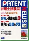 パテントニュース―弁理士試験合格情報誌 (Vol.40(2006年7月号))