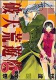 破天荒遊戯 7 (7) (IDコミックス ZERO-SUMコミックス)
