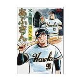 あぶさん (1) (ビッグコミックス)
