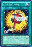 打ち出の小槌 【N】 SD7-JP021-N ≪遊戯王カード≫[守護神の砦]