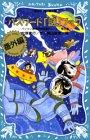 パスワード「謎」ブック -パソコン通信探偵団事件ノート番外編- (講談社 青い鳥文庫)