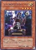 遊戯王カード 白兵戦型お手伝いロボ 302-022R