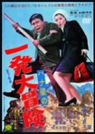 ハナ肇の一発大冒険 [DVD]