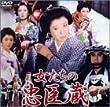 「女たちの忠臣蔵〜いのち燃ゆるまで〜[KIBF-5076][DVD]」