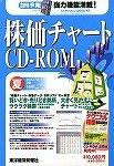 株価チャートCD-ROM2007年3集夏号
