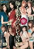 極上美女たちとハーレム3Pドリーム [DVD]